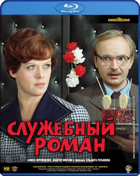 Служебный роман (Blu-ray)Фильм Служебный роман &amp;ndash; одна из лучших комедийных мелодрам социализма. Картина вызывает сладкую тоску по годам застоя – Рязанову удалось подать то время в лирических тонах<br>