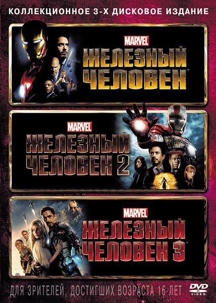 Железный человек. Трилогия (3 DVD) от 1С Интерес