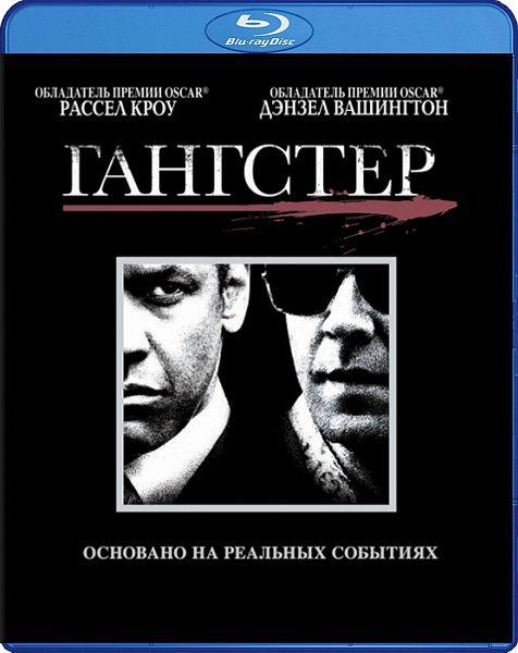 Гангстер (Blu-ray) American GangsterОснованный на реальных событиях, фильм Гангстер Ридли Скотта построен на исследовании двух ярких судеб, в то время как герои приближаются к конфронтации, после которой победителем выйдет только один.<br>
