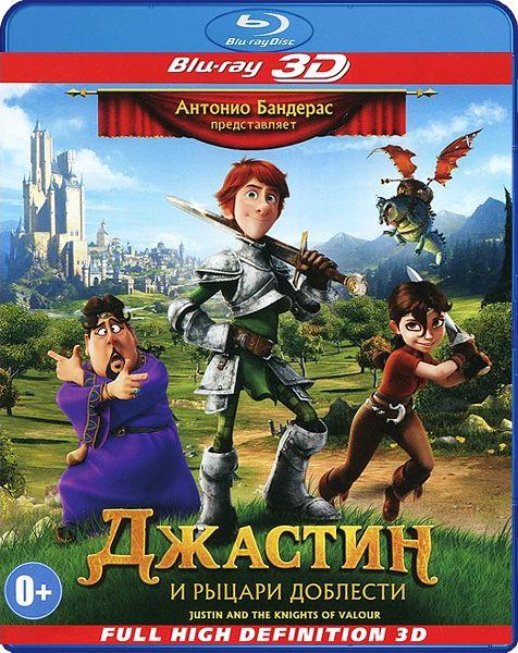 Джастин и рыцари доблести (Blu-ray 3D) Justin and the Knights of Valour