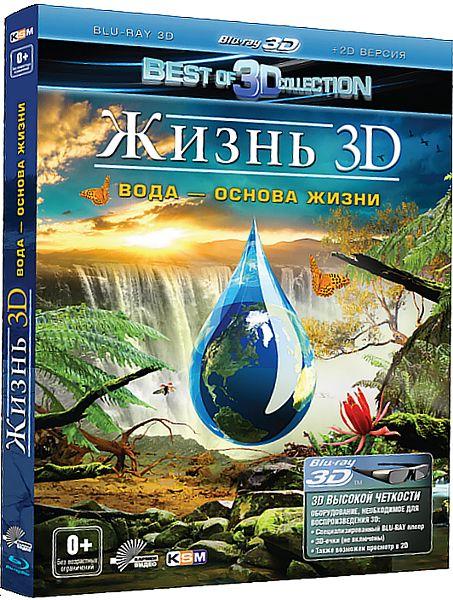 Жизнь 3D. Вода – основа жизни (Blu-ray 3D + 2D) Life 3D – Water, the Element of Life