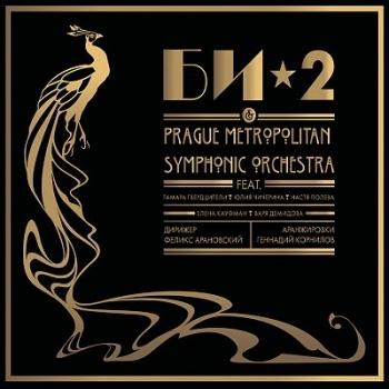 Би-2. Prague Metropolitan Symphonic orchestraПредставляем альбом Би-2. Prague Metropolitan Symphonic orchestra, записанный совместно с Пражским симфоническим оркестром.<br>