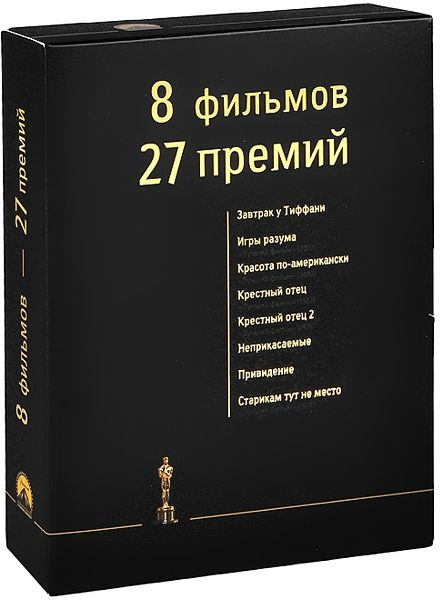 Коллекция фильмов Оскар (8 DVD) A Beautiful Mind / American Beauty / Breakfast at Tiffany's / No Country for Old Men / The Godfather / The Godfather: Part II / The Untouchables / Saving Private Ryan