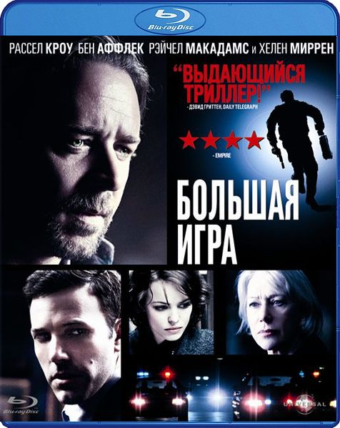 Большая игра (Blu-ray) State of Play