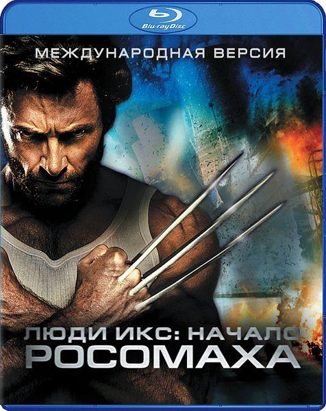 Люди Икс. Начало. Росомаха. Международная версия (Blu-ray) X-Men Origins: Wolverine