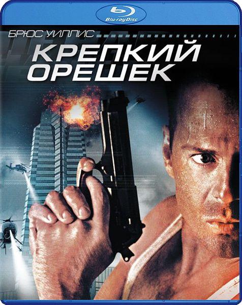 Крепкий орешек (Blu-ray) от 1С Интерес