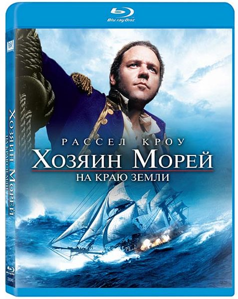 Хозяин морей: На краю земли (Blu-ray) майка классическая printio хозяин морей