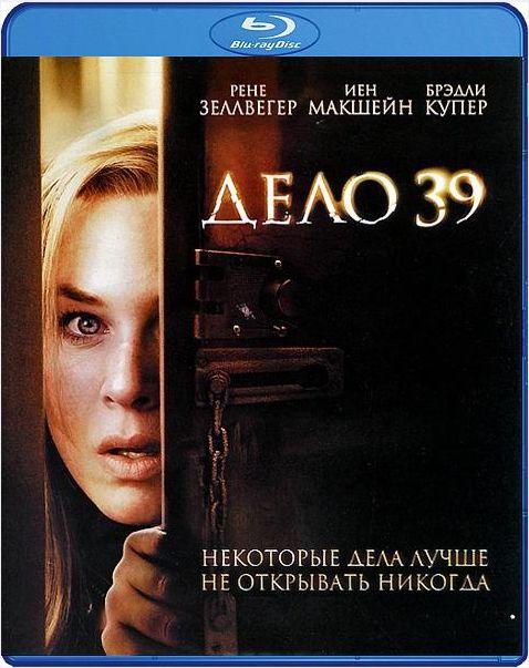 Дело №39 (Blu-ray) Case 39Дело №39 социального работника, которому поручили необычное дело Лилит Салливан &amp;ndash; девочки со странным и таинственным прошлым.Когда Эмили приходит в дом Лилит, чтобы помочь ей, задание превращается в настоящий ад, который она может не пережить.<br>