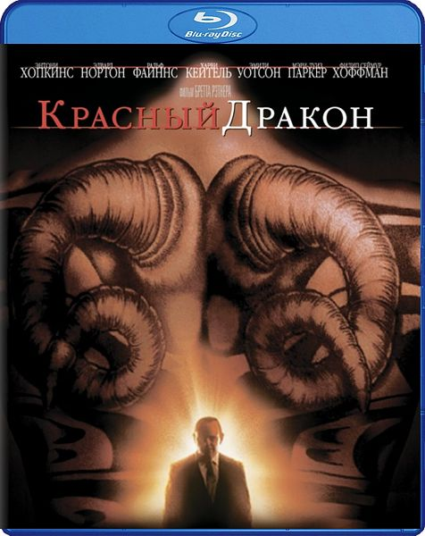Красный Дракон (Blu-ray) Red DragonДействие шокирующего фильма Красный Дракон разворачивается до событий, описанных в &amp;laquo;Молчании ягнят&amp;raquo; и до появления Клариссы Старлинг.<br>