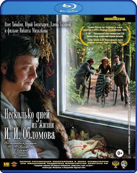 Несколько дней из жизни И. И. Обломова (Blu-ray)Фильм Несколько дней из жизни И. И. Обломова &amp;ndash; классика советского кинематографа, одна из ранних работ режиссера Никиты Михалкова.<br>