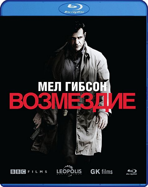 Возмездие (Blu-ray) Edge of Darkness
