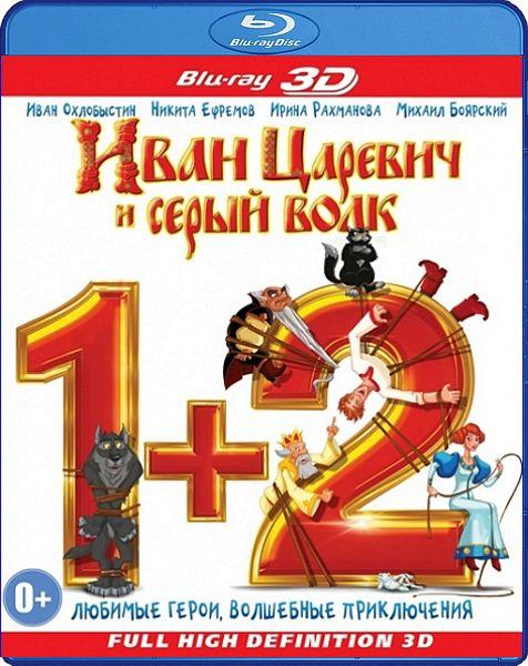 Иван Царевич и Серый Волк 1 + 2 (2 Blu-ray 3D) чиполлино заколдованный мальчик сборник мультфильмов 3 dvd полная реставрация звука и изображения