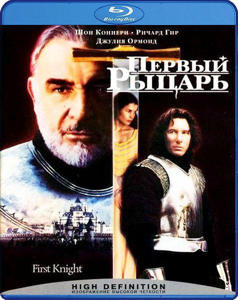 Первый рыцарь (Blu-ray) First KnightЛанселот прибыл в Камелот, чтобы служить королю Артуру. Но в Камелоте он находит женщину, без которой не может жить, но которой не в силах обладать &amp;ndash; прекрасную Гуиневеру. Первый рыцарь Ланселот должен сделать выбор – служить своему королю, или предать его во имя любимой<br>