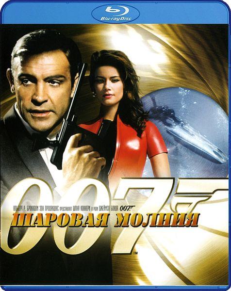 Шаровая молния (Blu-ray) Thunderball