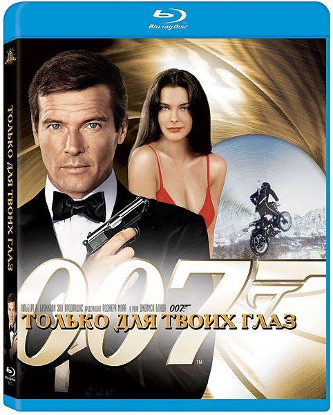 Только для твоих глаз (Blu-ray) For Your Eyes OnlyВ фильме Только для твоих глаз агенту 007 предстоит захватывающая дух гонка наперегонки с русскими коллегами за совершенно секретное оборудование. Если аппаратура попадет в руки советским разведчикам, это может привести к ужасающим для Великобритании и всего мира последствиям<br>