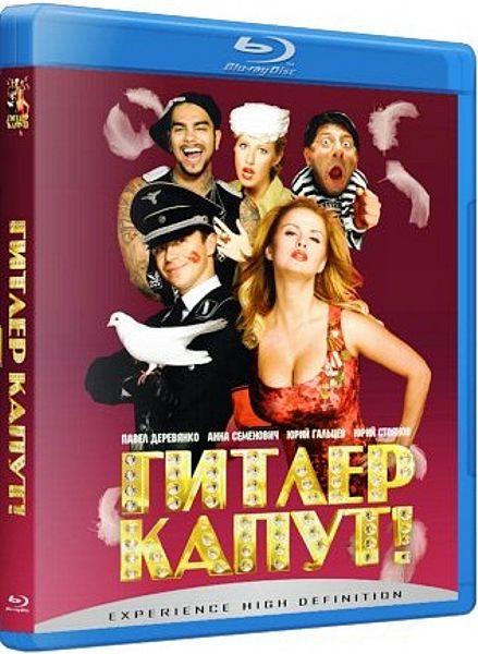 Гитлер капут! (Blu-ray)Главный герой фильма Гитлер капут! русский супер-агент &amp;ndash; строго засекреченный шпион Шура Осечкин, он же штандартенфюрер СС Олаф Шуренберг, самоотверженно и нахально ведет подрывную деятельность в ставке Гитлера<br>