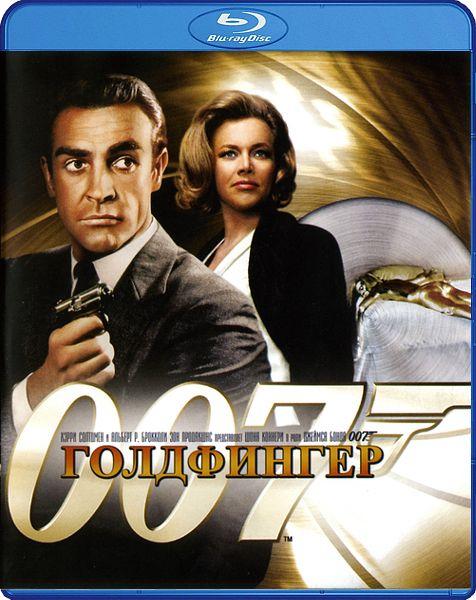 Голдфингер (Blu-ray) GoldfingerГолдфингер &amp;ndash; третий фильм Бондианы – серии фильмов о приключениях шпиона английской спецслужбы МИ-6 Джеймса Бонда, известного также как &amp;laquo;Агент 007&amp;raquo;, выдуманного писателем Яном Флемингом<br>
