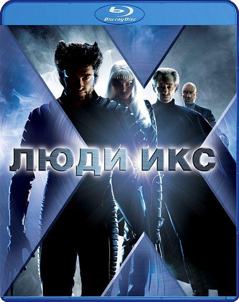 Люди Икс (Blu-ray) X-Men