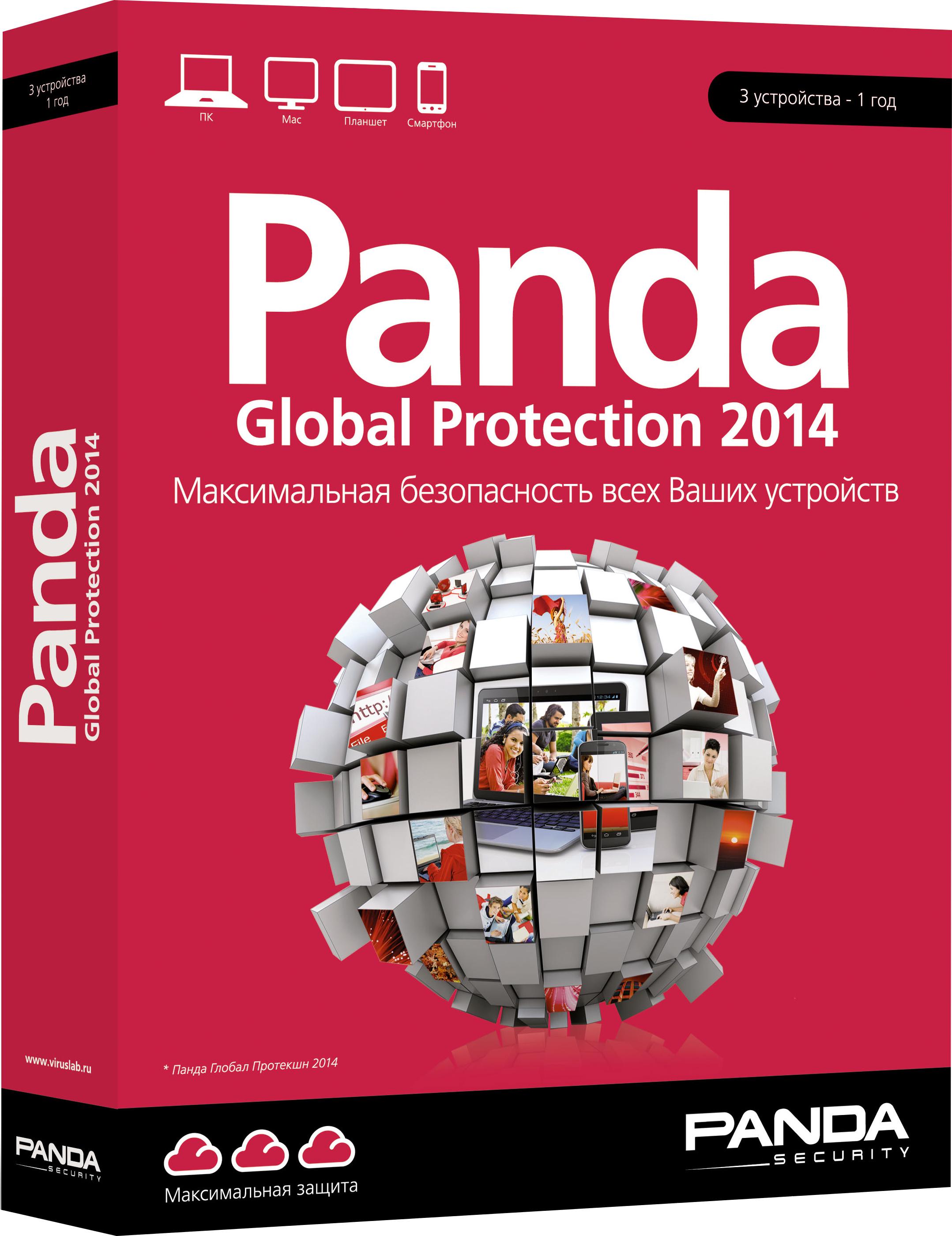 Panda Global Protection 2014 (3 устройства, 1 год)