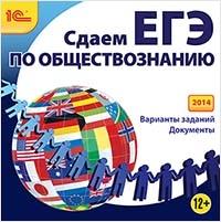 Сдаем ЕГЭ по обществознанию 2014  (Цифровая версия)