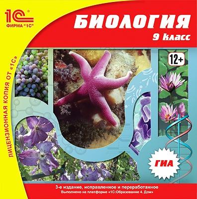 Биология. 9 класс (3-е издание, переработанное и дополненное) от 1С Интерес