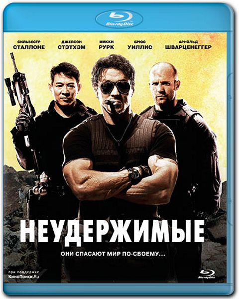 Неудержимые (Blu-ray) The Expendables