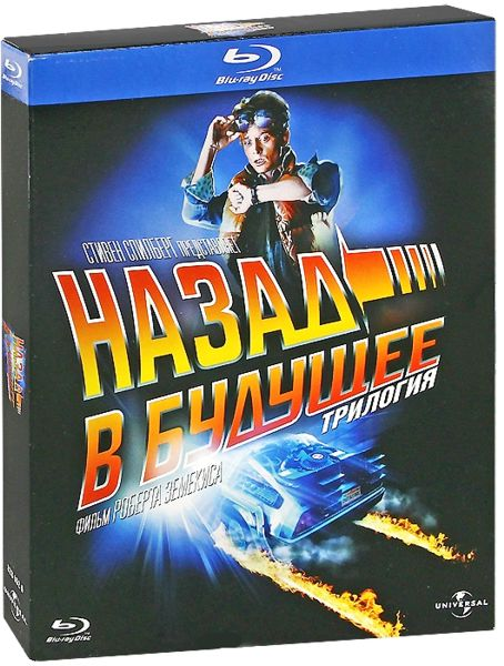 Назад в будущее. Трилогия (3 Blu-ray) Back to the Future / Back to the Future Part II / Back to the Future Part III