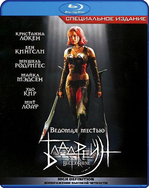Бладрейн (Blu-ray) BloodRayneДействие фильма Бладрейн происходит в Румынии XVIII века. Рейн &amp;ndash; совершенное создание. Наполовину вампир, наполовину человек, она обладает невероятной силой иных и человеческим сердцем. Много лет назад вампир Каган, отец маленькой Рейн, убил мать девочки.<br>