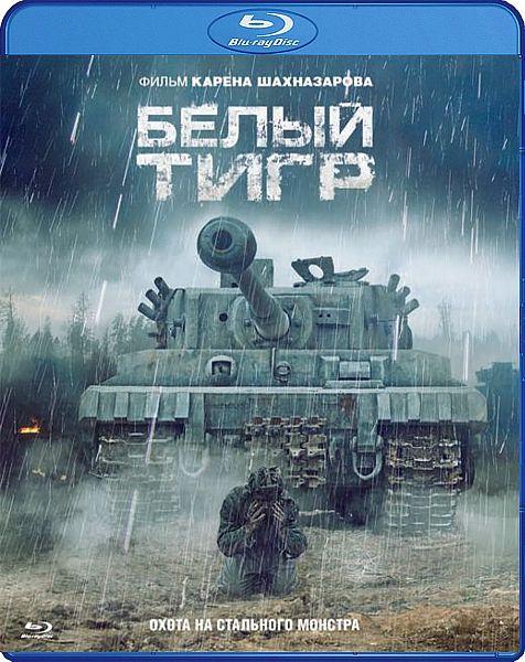 Белый тигр (Blu-ray) война мировz 3d blu ray