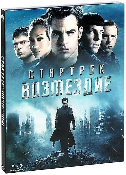Стартрек. Возмездие (Blu-ray) Star Trek Into Darkness