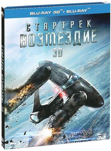 Стартрек. Возмездие (Blu-ray 3D + 2D) blu ray 3d диск медиа удивительная природа