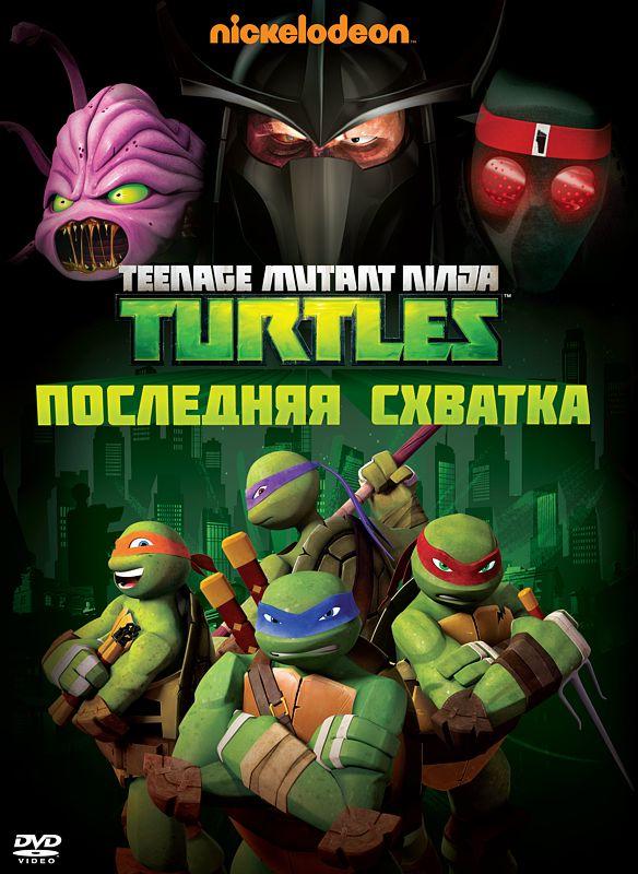 Черепашки-ниндзя. Выпуск 5. Последняя схватка Teenage Mutant Ninja TurtlesОднажды герой мультсериала Черепашки-ниндзя купил себе домашних питомцев – четырех черепашек. Но под воздействием мутагена черепашки выросли до огромных размеров и обрели человеческие черты и качества<br>