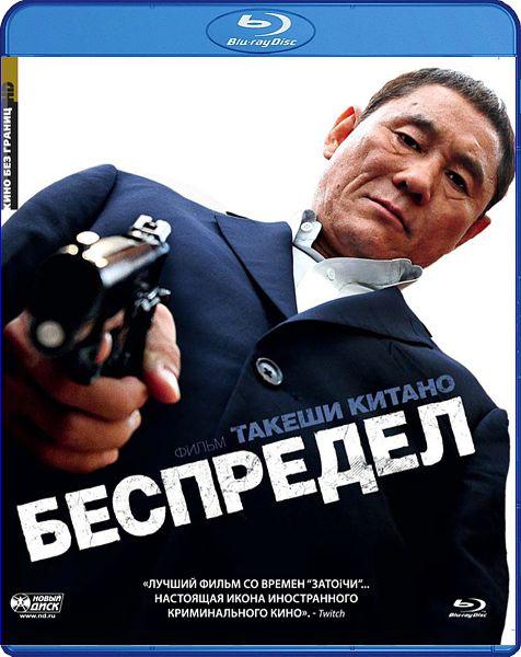 Беспредел (Blu-ray) Autoreiji