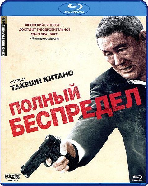 Полный беспредел (Blu-ray) Autoreiji: Biyondo