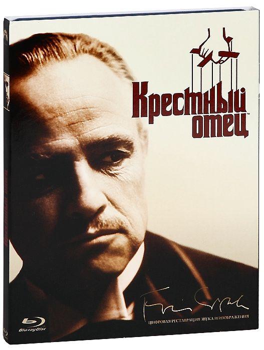 Крестный отец (Blu-ray) The GodfatherДействие фильма Крестный отец начинается летом 1945 года во время грандиозного приема в доме главы семьи, Дона Вито Корлеоне (Марлон Брандо), выдающего замуж свою дочь.<br>