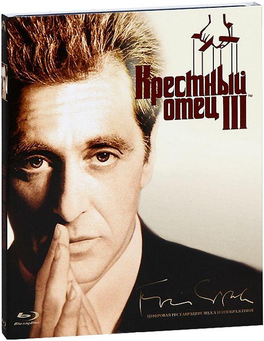 Крестный отец. Часть III (Blu-ray) The Godfather: Part IIIФильм Крестный отец. Часть III &amp;ndash; заключительный из трилогии Фрэнсиса Форда Копполы по романам Марио Пьюзо о гангстерском клане Корлеоне.<br>