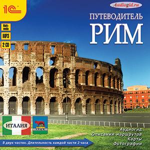 Путеводитель. Рим  (Цифровая версия)Рим называют Вечным городом. Этот титул он получил еще во времена античности. Сегодня это город с населением 4 млн человек, столица Италии, административный центр провинции Рим и области Лацио и, конечно, центр притяжения миллионов туристов.<br>