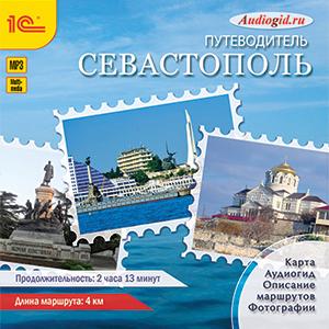 Путеводитель. Севастополь  (Цифровая версия)Сказать, что Севастополь &amp;ndash; особый город для туристов, – ничего не сказать. Этот город вообще не для праздных зевак.<br>
