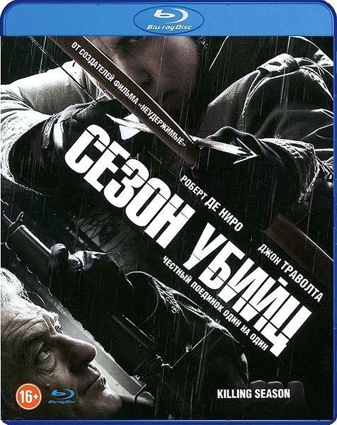 Сезон убийц (Blu-ray) Killing Season