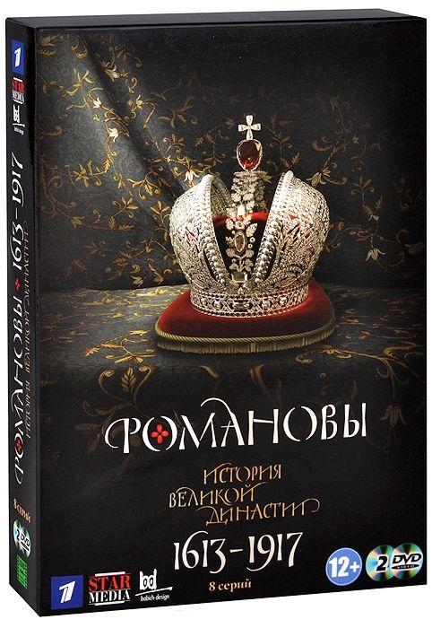 Романовы (2 DVD) от 1С Интерес