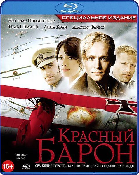 Красный Барон (Blu-ray) от 1С Интерес