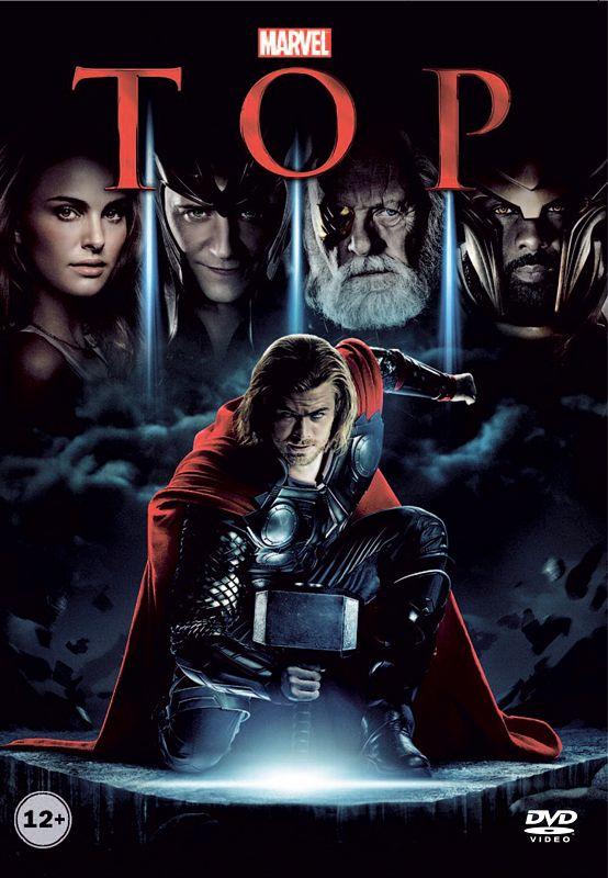 Тор (региональное издание) ThorВысокомерный воин Тор, сосланный на Землю из своего родного мира Асгарда, теперь должен сражаться, чтобы вернуть утраченное могущество. Преследуемый силами, посланными, чтобы его уничтожить, главный герой фильма Тор должен вступить в бой<br>