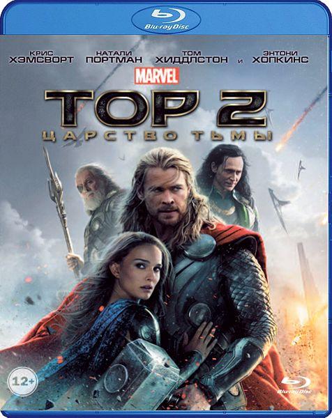 Тор 2. Царство тьмы (Blu-ray) Thor: The Dark WorldФильм Тор 2. Царство тьмы &amp;ndash; продолжение приключений одного из членов команды Мстителей, скандинавского бога Тора, которому на этот раз в одиночку предстоит защитить Землю и все девять миров от нашествия неизвестного врага.<br>