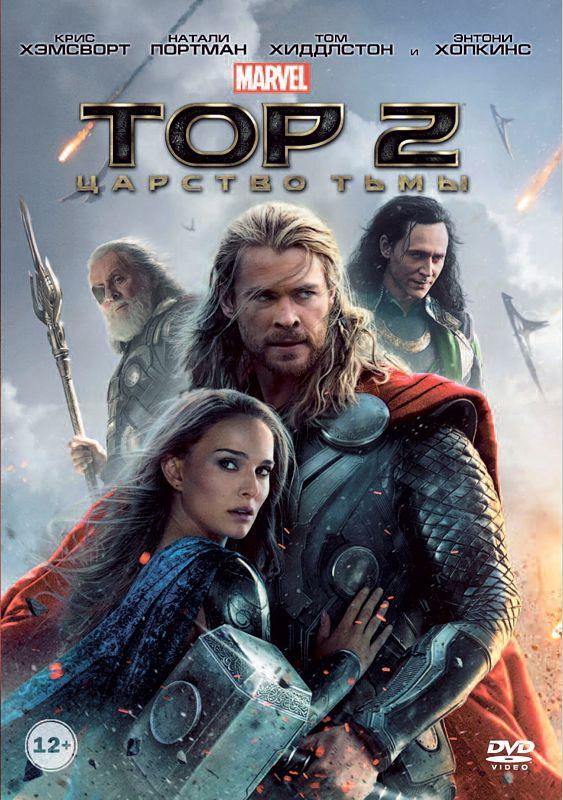 Тор 2. Царство тьмы Thor: The Dark WorldФильм Тор 2. Царство тьмы &amp;ndash; продолжение приключений одного из членов команды Мстителей, скандинавского бога Тора, которому на этот раз в одиночку предстоит защитить Землю и все девять миров от нашествия неизвестного врага.<br>