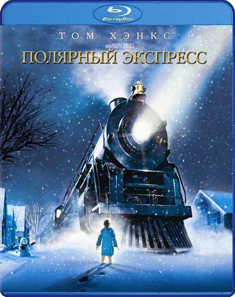 Полярный экспресс (Blu-ray) от 1С Интерес