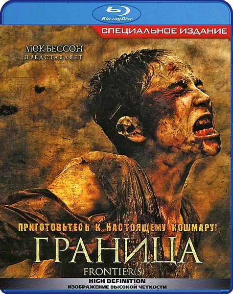 Граница (Blu-ray) от 1С Интерес