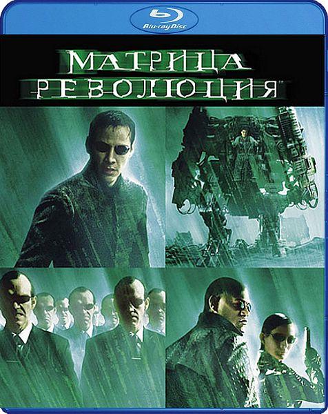 Матрица. Революция (Blu-ray) The Matrix Revolutions