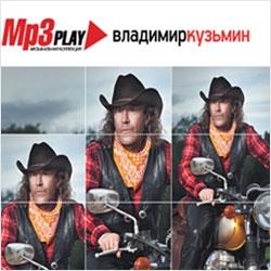 Владимир Кузьмин: MP3 Play (CD)