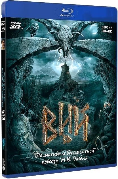 Вий (Blu-ray 3D + 2D) blu ray плеер sony bdp s5500 bdps5500b ru3