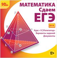 Математика. Сдаем ЕГЭ 2014 лаппо попов математика егэ 2014 купить